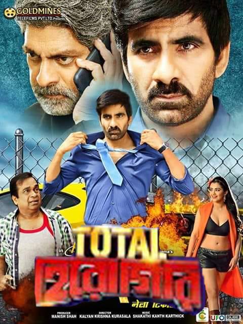 Total Herogiri (Nela Ticket) (2021) Bengali Dubbed Movie 720p HDRip 1.7GB Watch Online