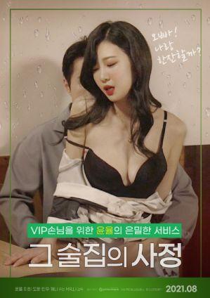 18+ The Pubs 2021 Korean Hot Movie 720p WEBRip 600MB Download