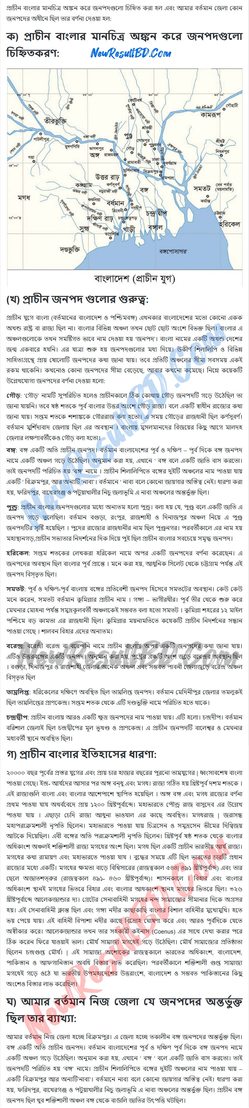 SSC History 5th Week Assignment 2021 Answer