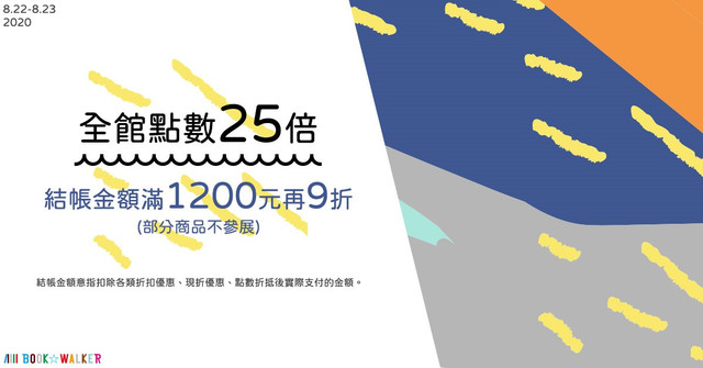 BOOK✩WALKER x《我的勇者》特別合作企劃!豪華大禮等你來拿! 加碼限時2日全館點數25倍、滿1200元再9折 BW20200817-3