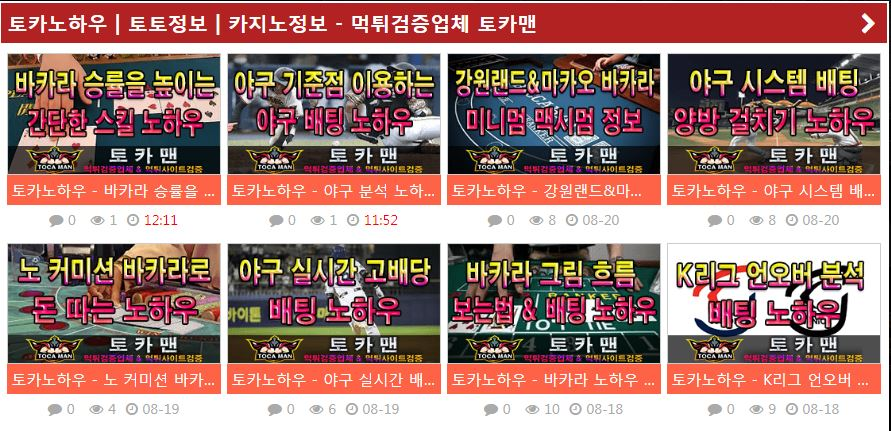 먹튀검증 & 먹튀검증업체 & 먹튀검증사이트 & 안전놀이터추천 - 토카맨