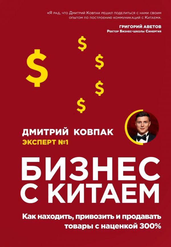 Бизнес с Китаем. Как находить, привозить и продавать товары с наценкой 300% Дмитрий Ковпак