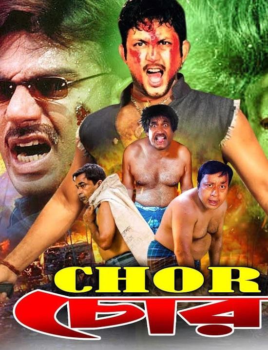 Chor Chor 2021 Bangla Hot Movie 720p HDRip 700MB Download