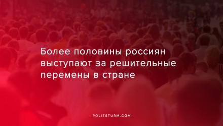 Более половины россиян выступают за решительные перемены в стране