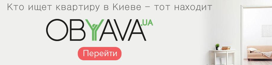 Снять квартиру в Киеве на Obyava.ua