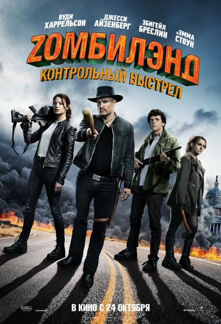 Смотреть Zомбилэнд: Контрольный выстрел / Zombieland: Double Tap Онлайн бесплатно - Беспощадная и бесстрашная четверка охотников на зомби продолжает свое путешествие в глубь...