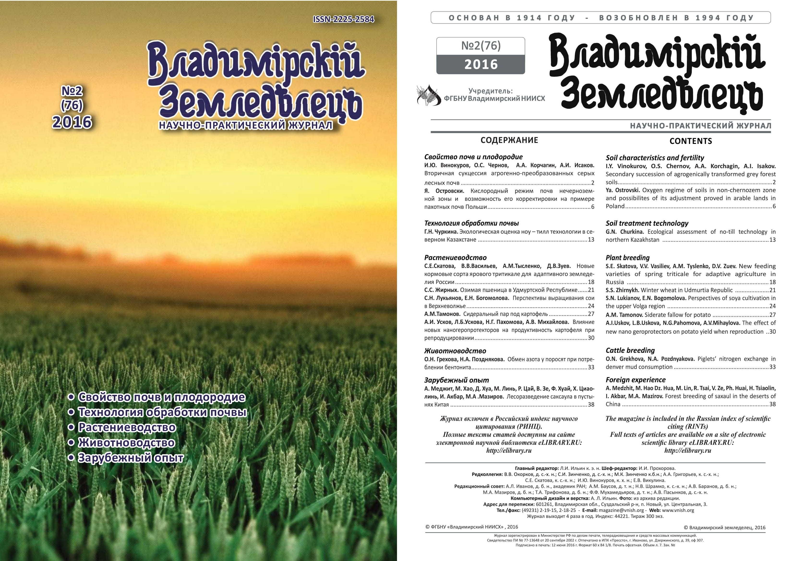 Владимирский земледелец 2(76) 2016