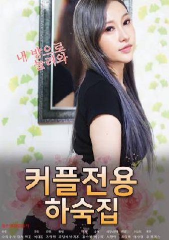 Boarding House For Couples (2021) Korean Full Movie 720p Watch Online