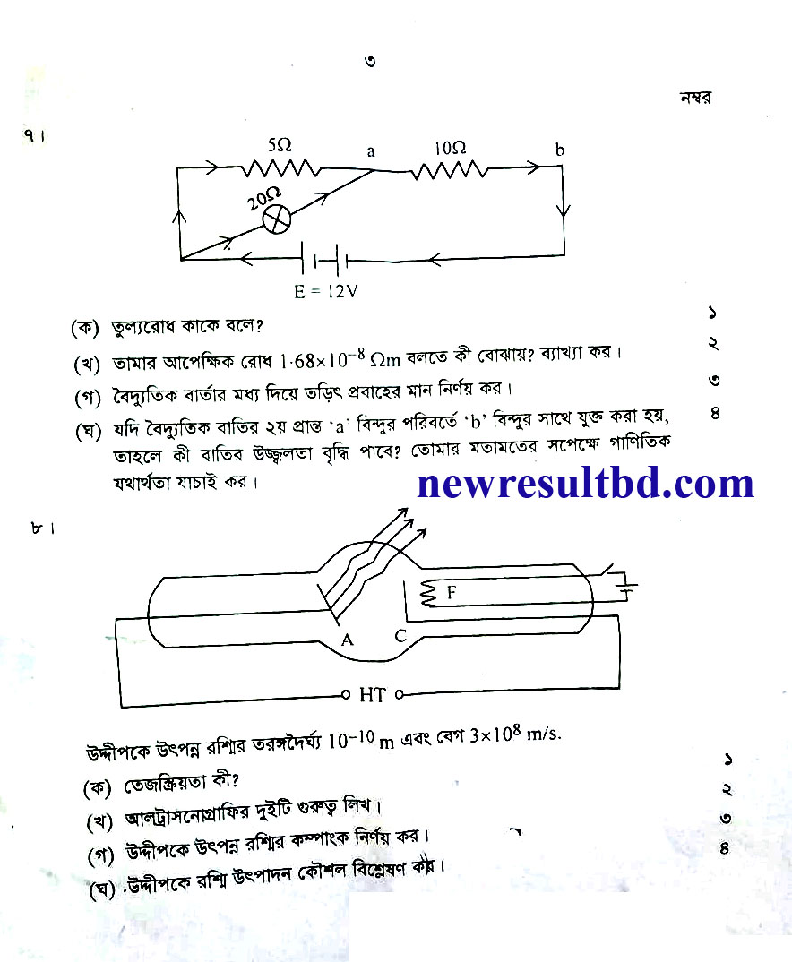 Physics-Question-03