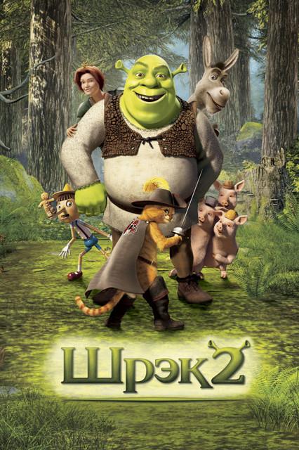 Смотреть Шрек 2 / Shrek 2 Онлайн бесплатно - Шрэк и Фиона возвращаются после медового месяца и находят письмо от родителей Фионы с...