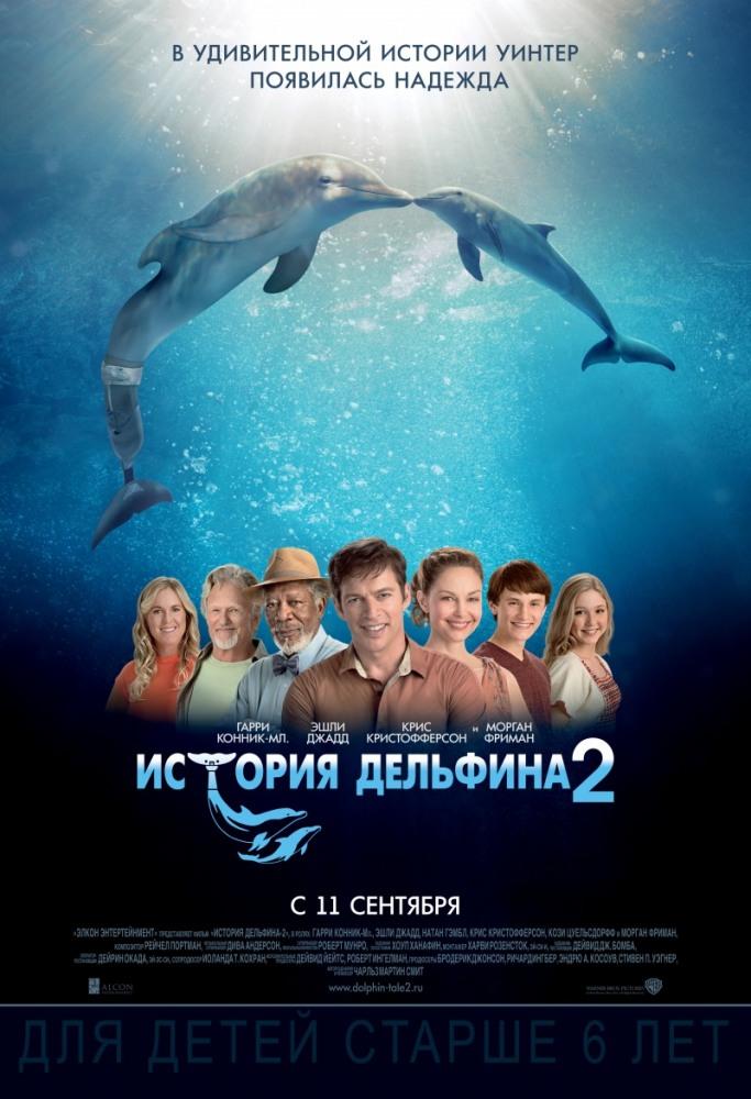 Смотреть История дельфина 2 / Dolphin Tale 2 Онлайн бесплатно - Прошло несколько лет после событий, описываемых в первом фильме. Суррогатная мать Уинтер,...