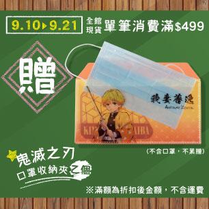 Topics tagged under 動漫 on 紀由屋分享坊 499
