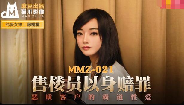 MMZ-021售货员以身赔罪-顾桃桃