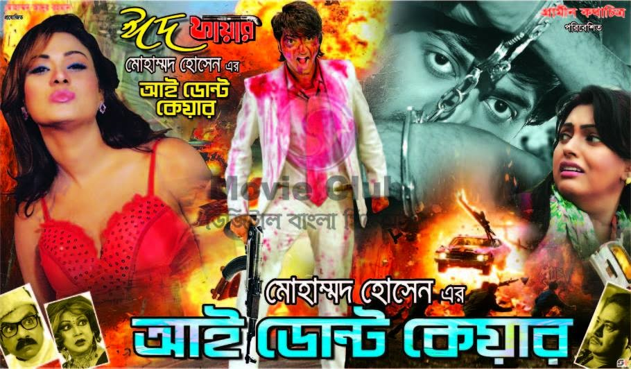 I Don't Care 2020 Bangla 720p HDRip 1GB | 700MB | 350MB DL