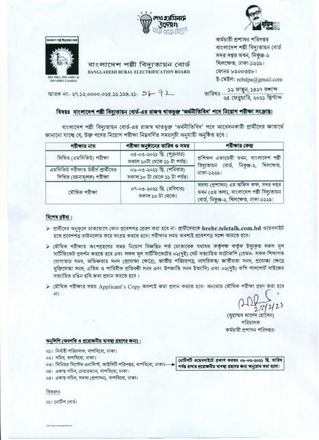 BREB Seat Plan and Exam Notice