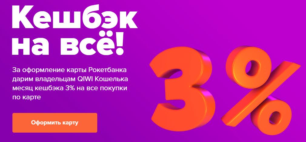 """Акция """"3% кешбэка от Рокетбанка"""" для владельцев QIWI Кошелька"""