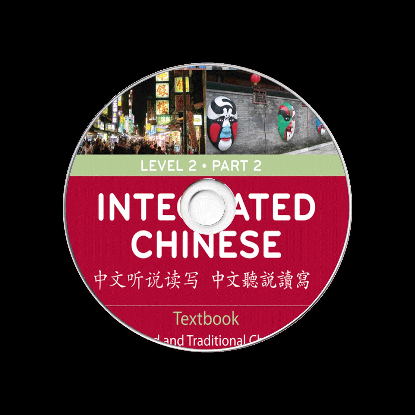 Zhongwen Tingshuo Duxie L2P2 Keben Di3Ban Audio