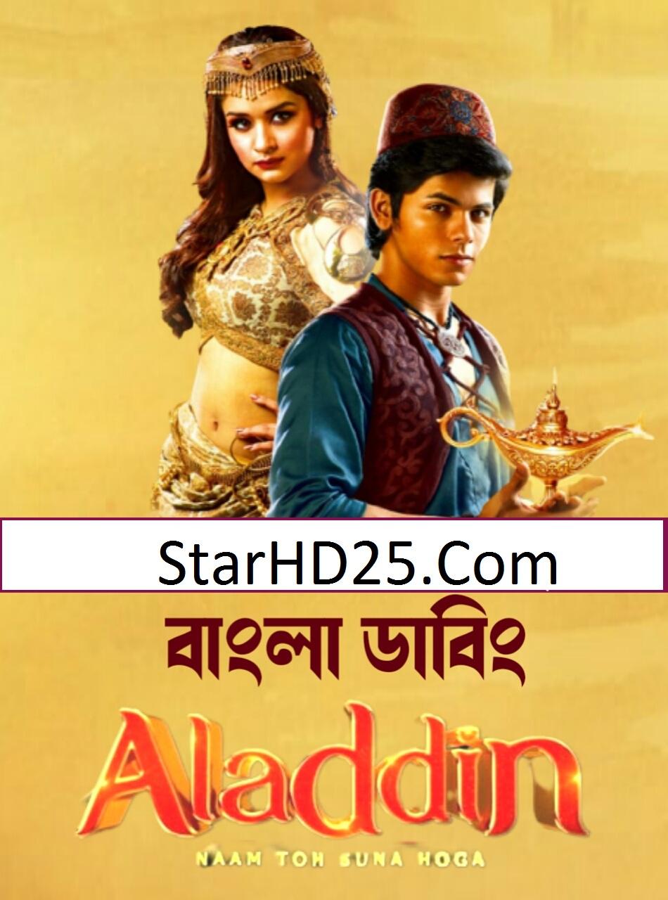 Aladdin (Bengali) Episode 206 (14 October 2021) (HD) Download