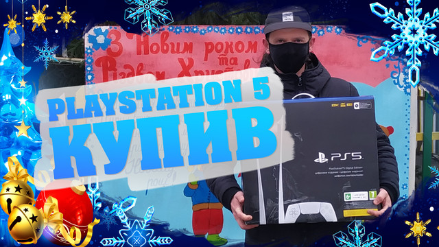 PS5-Play-Station-5