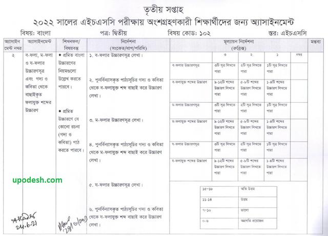HSC-Bangla-2nd