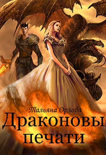 Драконовы печати. Тальяна Орлова