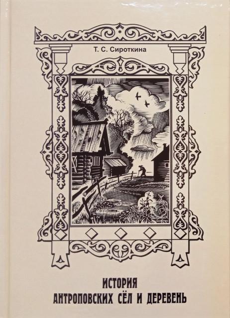 Книга Т.С. Сироткиной.jpg