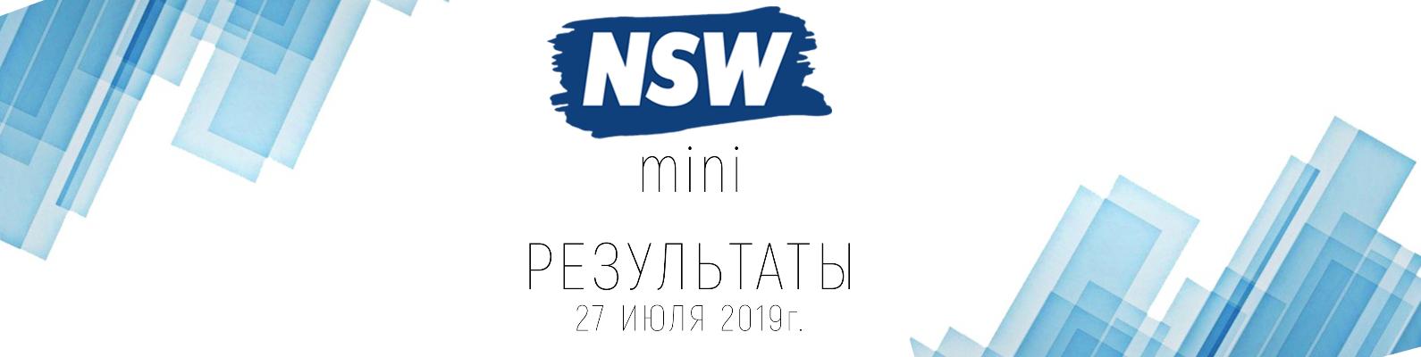 Результаты шоу NSW mini (27/07)