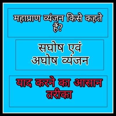 Mahapran vyanjan kya hai ? महाप्राण व्यंजन क्या है ?