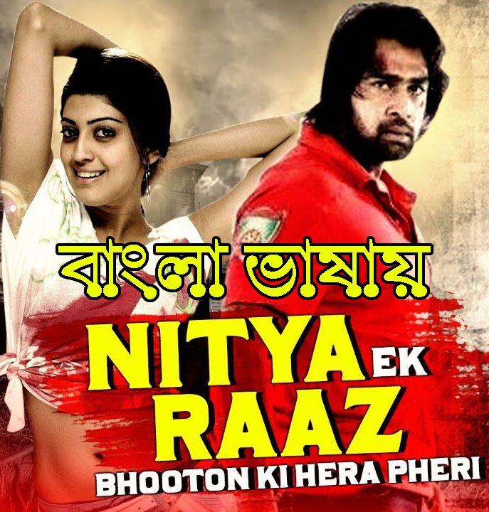 Superstar Cheeranjivi Sarja (Whistle) 2021 Bengali Dubbed ORG 720p HDRip 750MB Download