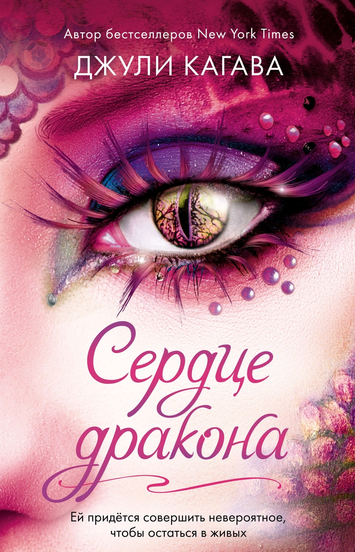 Джули Кагава «Сердце дракона»