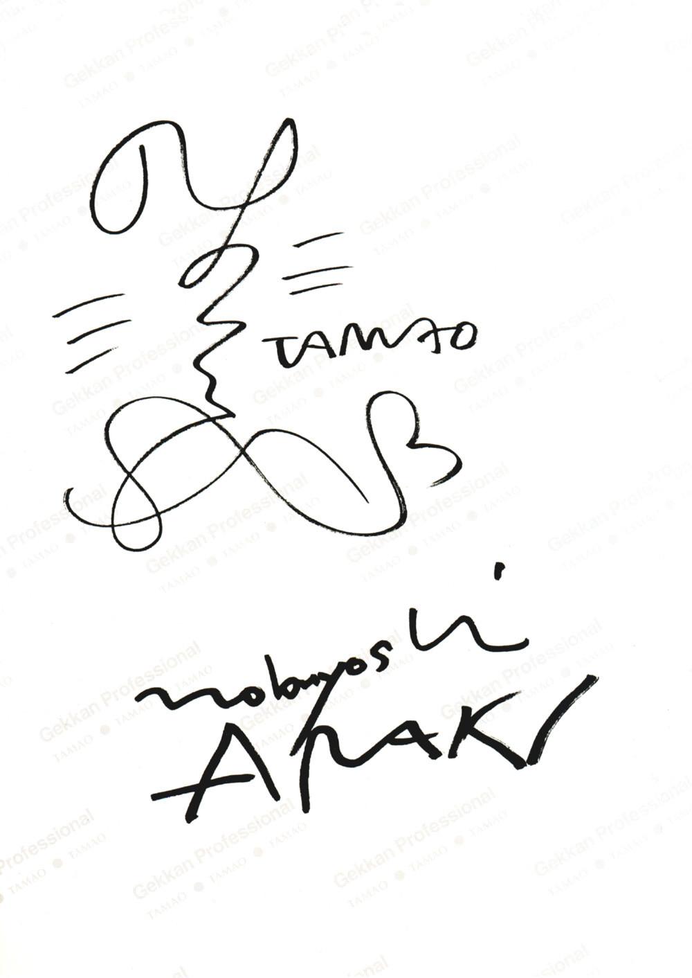月刊 さとう珠緒 Special 写真集 ham-tamao083
