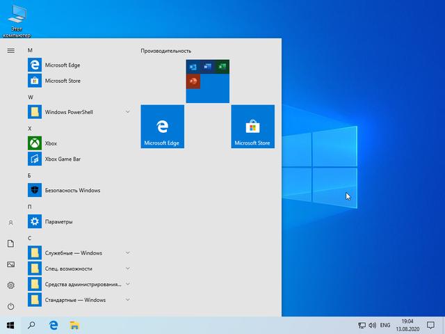 Windows 10 2004 (19041.450) x64 Home + Pro + Enterprise (3in1) by Brux v.08.2020 (Ru)