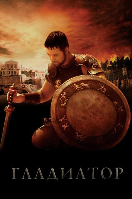 Смотреть Гладиатор / Gladiator Онлайн бесплатно - В великой Римской империи не было военачальника, равного генералу Максимусу. Непобедимые...