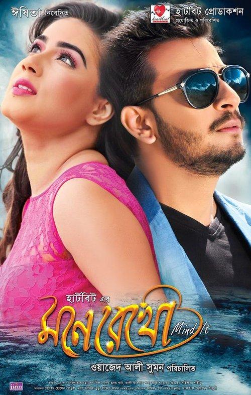 Mone Rekho (2021) Bengali Movie 480p 550MB Watch Online