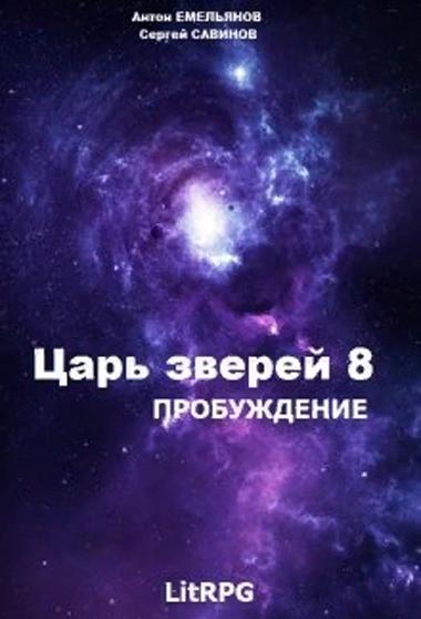 Царь зверей 8. Пробуждение. Антон Емельянов и Сергей Савинов