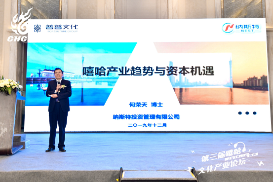 Picture-He Rongtian, Chairman of Nast Investment Management Co., Ltd.