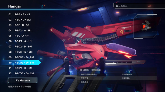 Topics tagged under playstation4 on 紀由屋分享坊 R-TYPE-FINAL-2-20210217153916