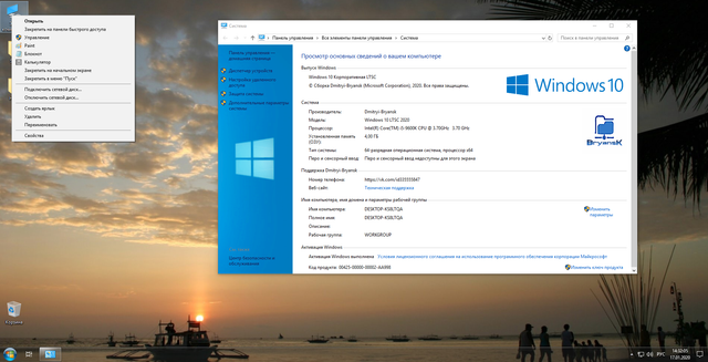 Windows 10 LTSC 1809 (17763.973) x64 by Dmitryi-Bryansk (RUS)