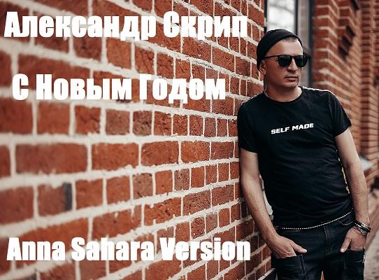 Александр Скрип - С новым годом (Anna Sahara Version) [2020]