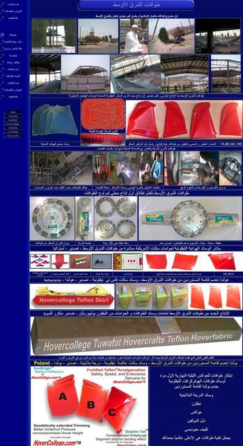 التقنيات تقنية الهوفركرافت متاحة للشرق الأوسط