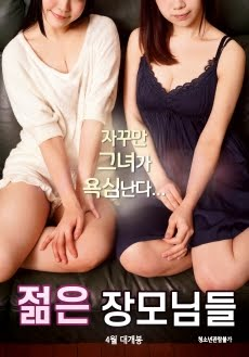 Young Mother in law (2019)