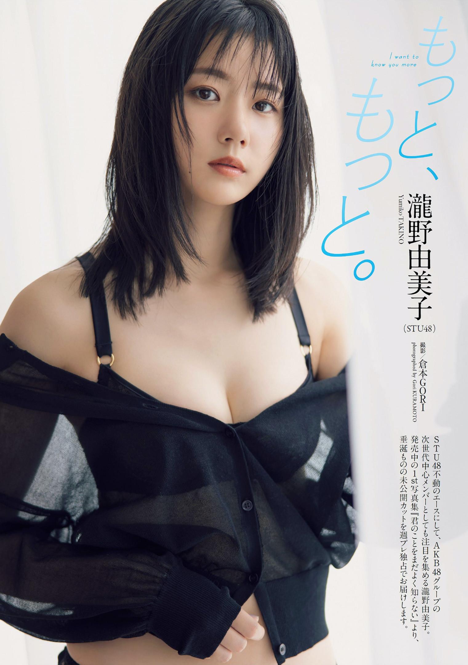 Takino-Yumiko-more-001