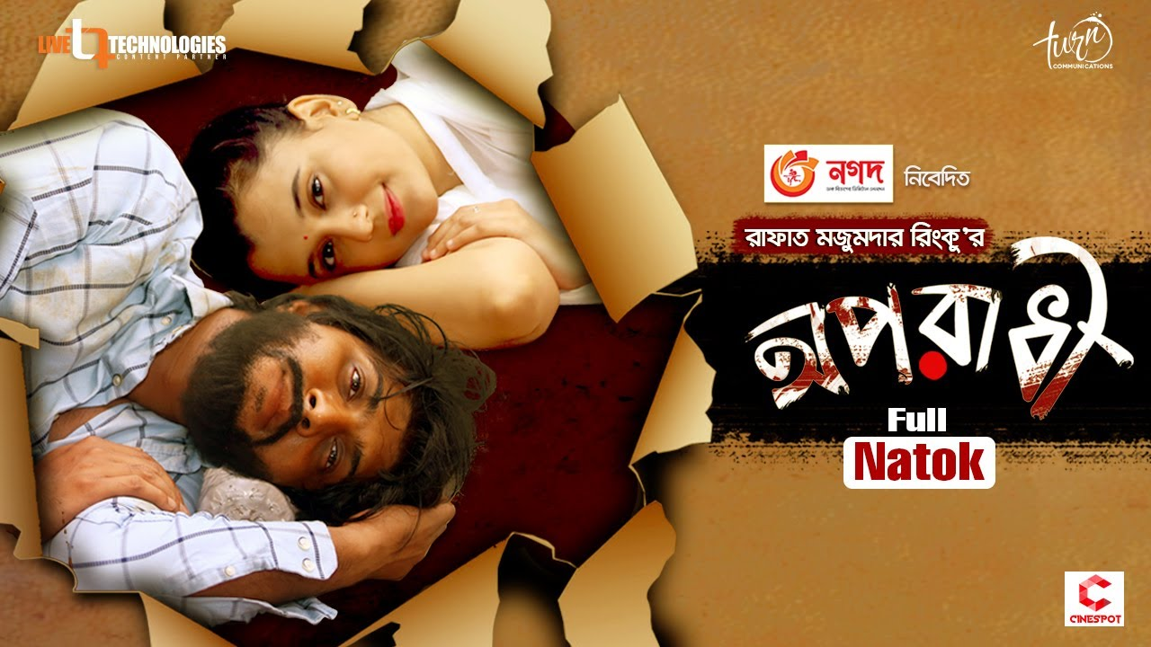 Oporadhi 2020 Bangla Natok By Tawsif Mahbub & Sabila Nur HD