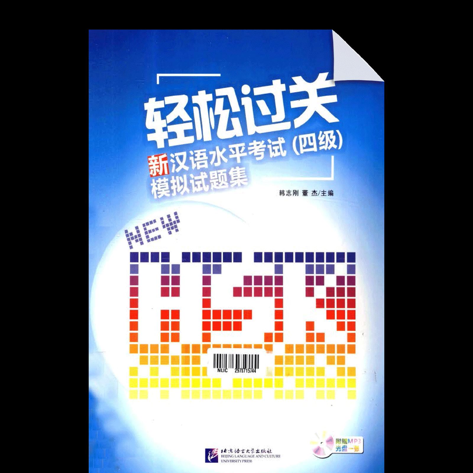 Qingsong Guoguan XinHSK 4Ji Moni Shitiji