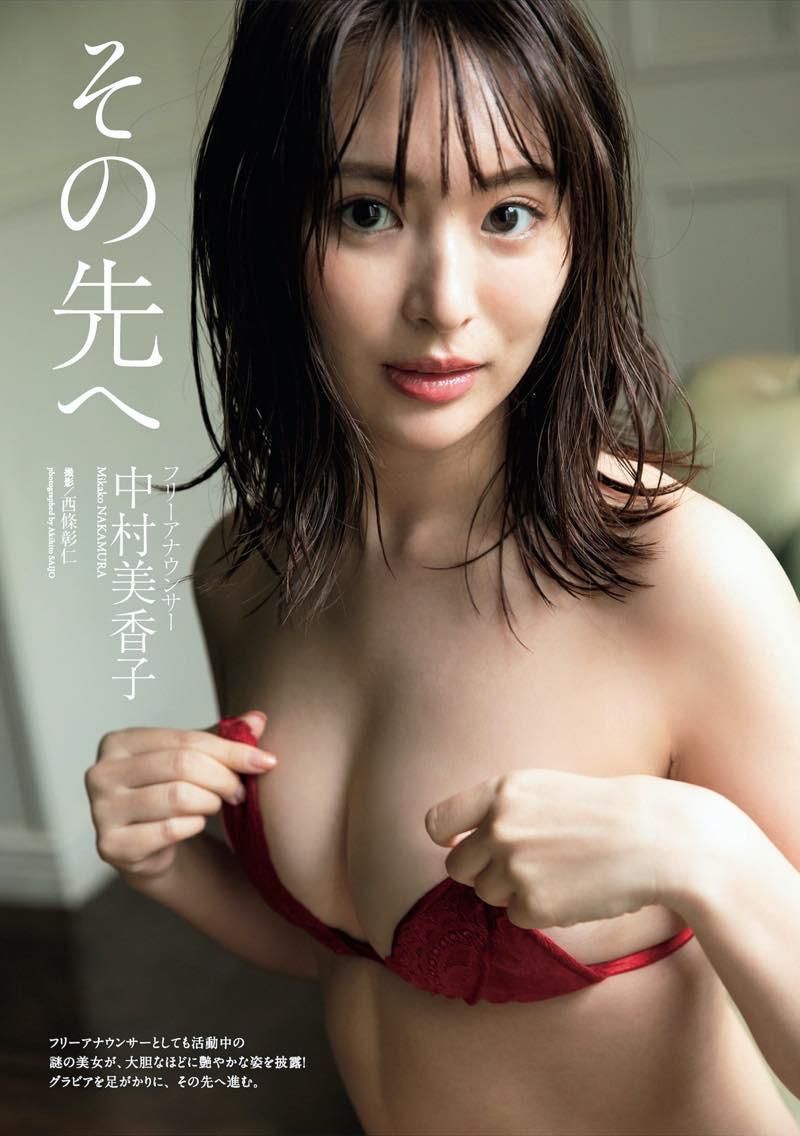 Nakamura-Mikako-001