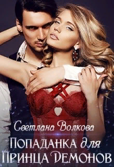 Попаданка для принца демонов - Светлана Волкова