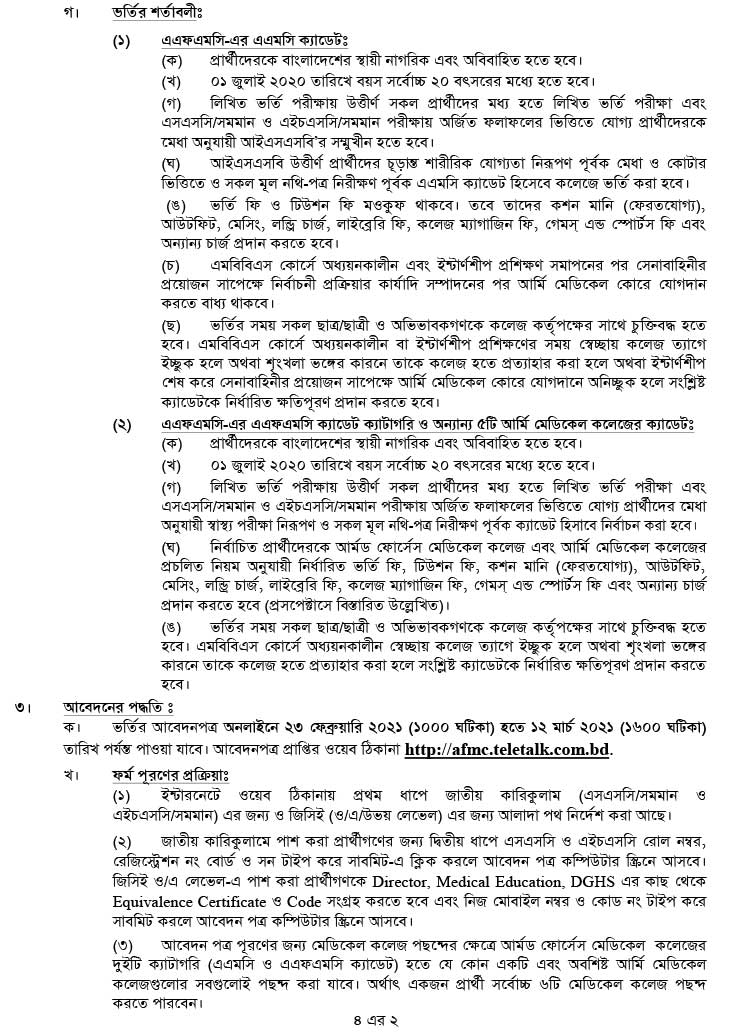 afmc-admission-2