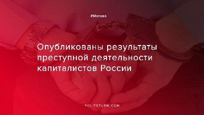 Опубликованы результаты преступной деятельности капиталистов России