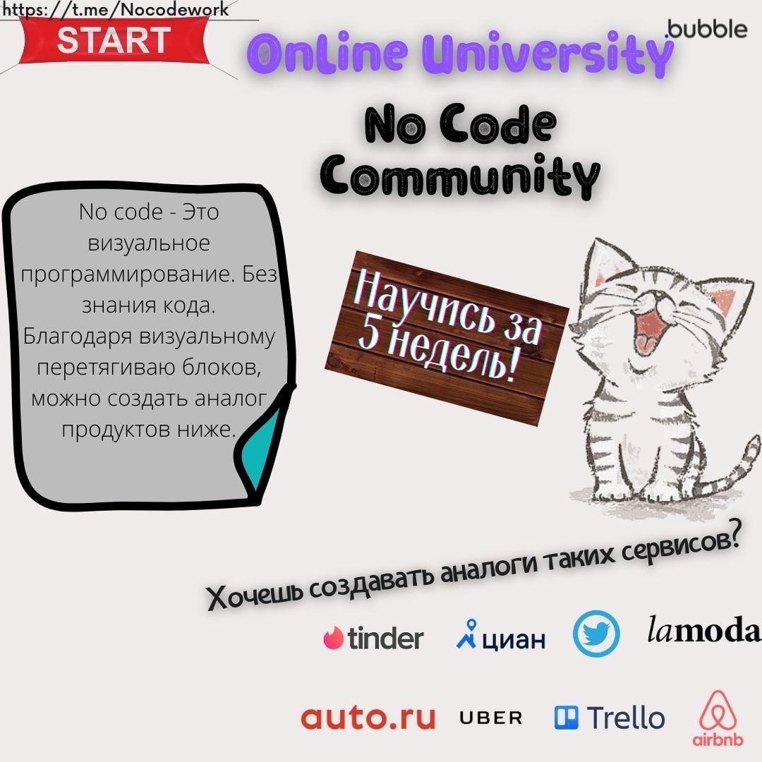 photo 2021 07 27 20 07 57 Запуск онлайн школы разработки No Code на платформе Bubble!