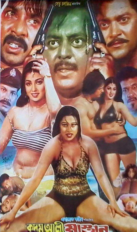 Kodom Ali Mastan Bangla Full Hot Movie 720p | 480p HDRip x265 AAC 700MB | 300MB